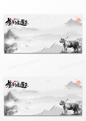 水墨中国风2022年虎年新年虎年鸿运来背景