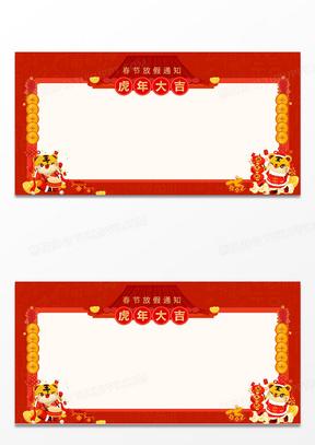 红色简约大气2022年虎年春节放假通知