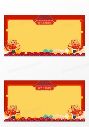 红色喜庆2022年虎年春节放假通知背景