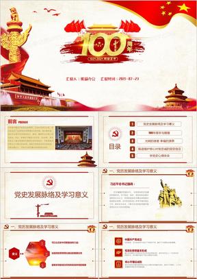 中国共产党党史建党100周年党课学习光辉的历程PPT模板