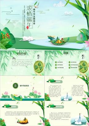 五月初五绿色传统端午节主题班会PPT模板