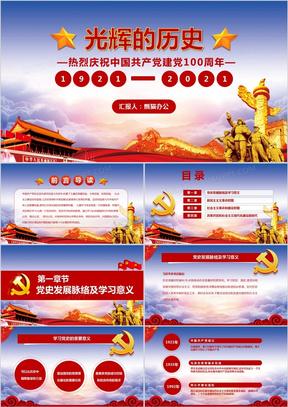 中国共产党党史建党100周年光辉的历程党课学习PPT