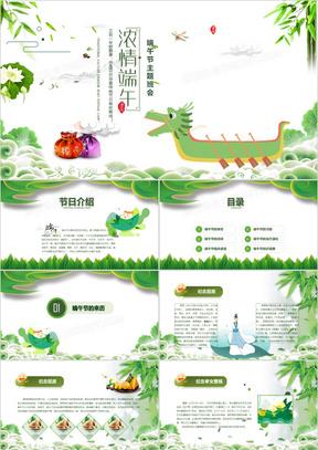 中国风传统文化端午节经典ppt模板