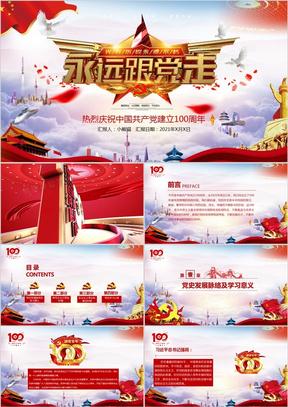 七一纪念建党100周年大气红色党章学习PPT模板