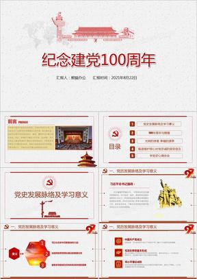 建党100周年党课学习光辉的历程PPT模板