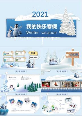 2021年蓝色雪地卡通儿童我的快乐寒假生活电子相册PPT模板