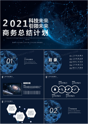 蓝色太空科技感商务总结汇报PPT模板