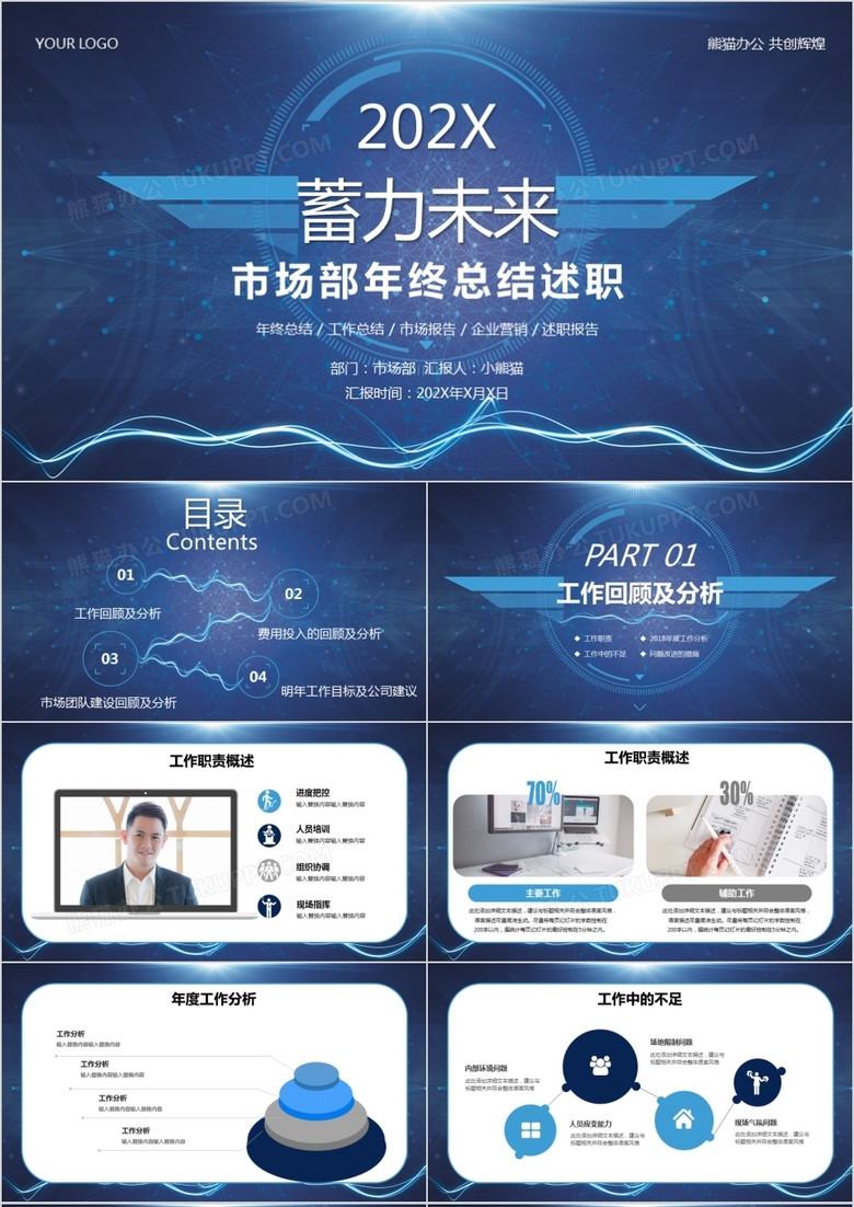 宝石蓝未来科技风市场部年终工作总结计划PPT模板