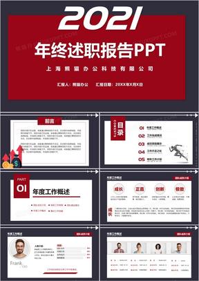 2021红色滑动版大气简约公司企业员工年终述职报告PPT模板