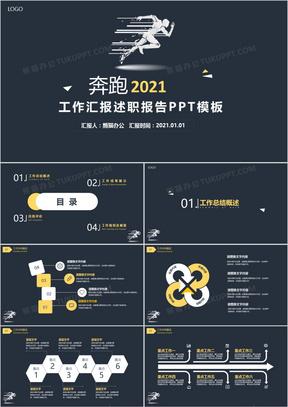 2021商务风简约工作总结述职报告PPT模板