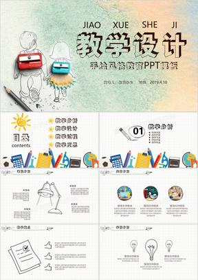 创意简约手绘风卡通儿童教师说课教学设计课件PPT模板