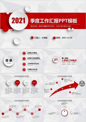 2021红色简约微粒体商务风季度工作总结汇报PPT模板