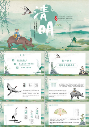 绿色清新清明节介绍小学生主题班会PPT模板