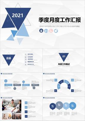 2021简约蓝色商务季度月度工作汇报PPT模板