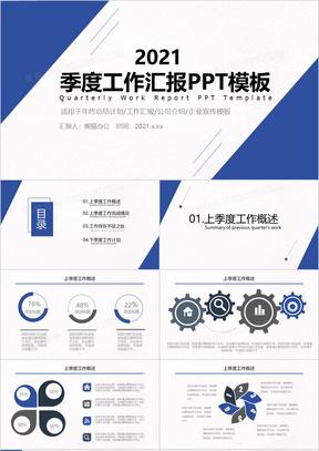 2021简约商务风季度工作汇报总结PPT模板