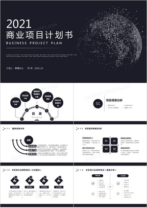 2021年黑色简约科技感商业项目计划书PPT模板