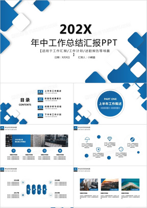 蓝色简约商务风年中工作总结报告PPT模板