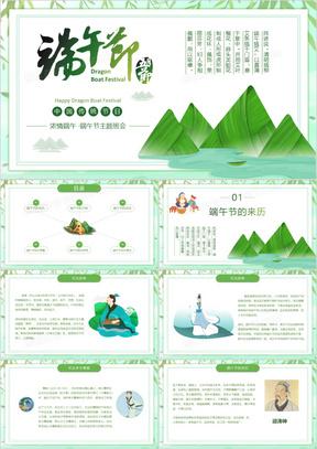 绿色清新端午节活动主题班会PPT模板