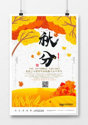 黄色卡通秋分节气海报