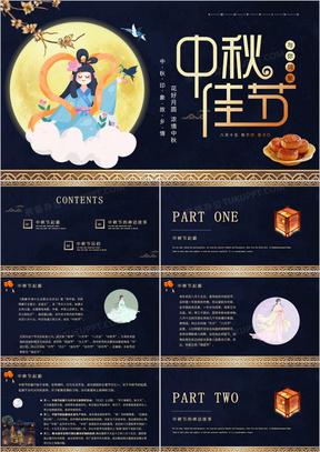 唯美中国风中秋佳节中秋介绍主题班会PPT模板