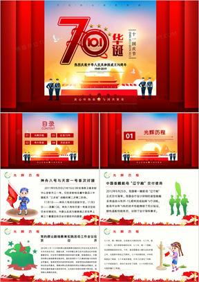 中国庆祝建国七十周年主题班会PPT模板