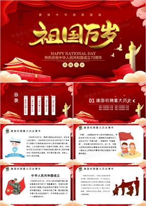 中国建国七十周年主题党课PPT模板