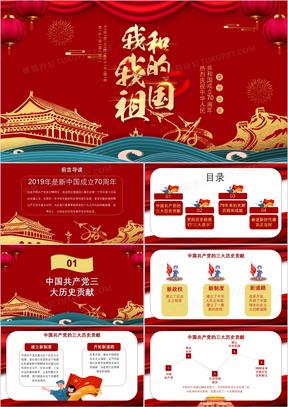 喜庆中国风金色主题字我和我的祖国PPT模板