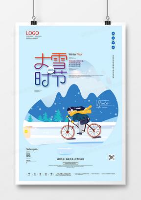 大雪原创宣传海报设计