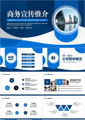 蓝色商务风公司商务宣传企业推介动态PPT模板
