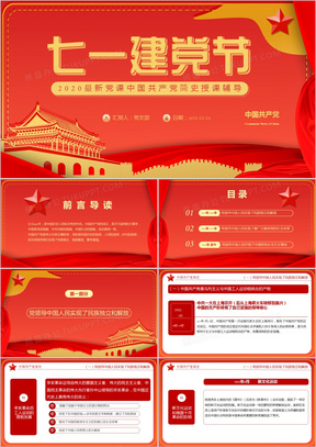 七一建党节2020最新党课中国共产党简史授课辅导中国风党政军警通用PPT模板