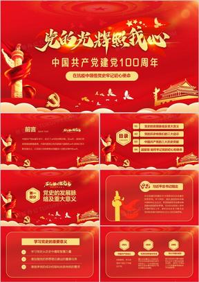 红色党政庆祝中国共产党建党100周年PPT模板