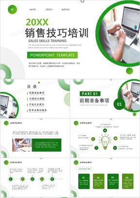 绿色简约商务企业培训销售技巧培训课件PPT模板