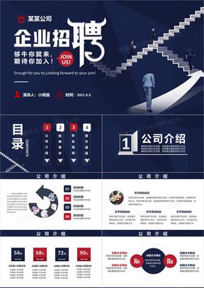 2021蓝色企业招聘公司介绍通用PPT模板
