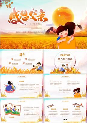 橙色卡通风父亲节宣传策划PPT模板