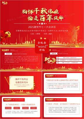 红色党政风庆祝中国共产党成立一百周年大会的重要讲话PPT模板