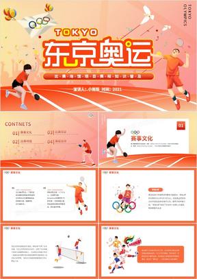 红色东京奥运会比赛场馆项目赛程知识普及动态PPT模板