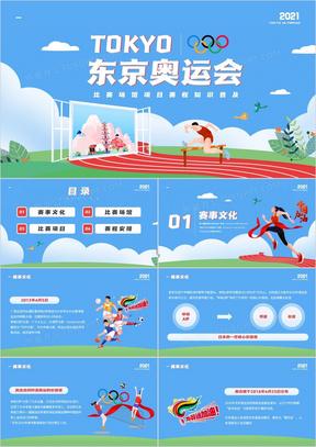 蓝色简约风东京奥运会比赛场馆项目赛程知识普及介绍PPT模板