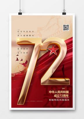 大气简约国庆节72周年纪念海报