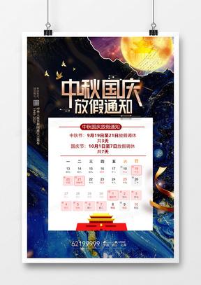 水墨鎏金2021中秋国庆放假通知海报设计