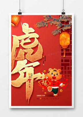 中国风烫金喜庆2022虎年虎字海报设计