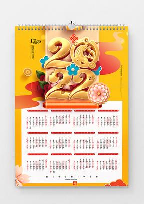 中国风2022虎年挂历日历海报设计