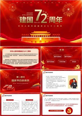 红色大气党政风国庆节宣传介绍PPT模板