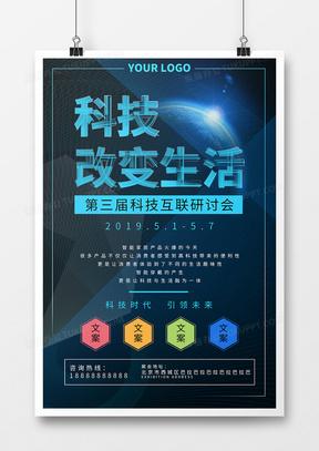 科技改变生活科技感海报