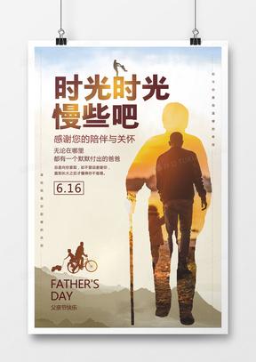6.16父亲节简约海报