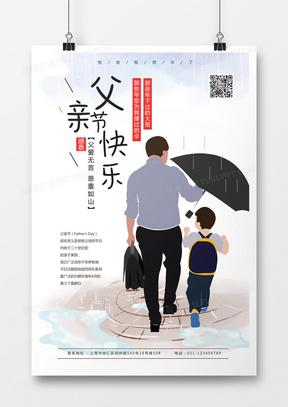 卡通插画父亲节快乐海报