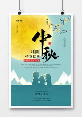 中秋节简约剪影海报