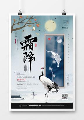 霜降中国风传统节气宣传海报