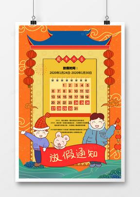 春节放假通知卡通复古手绘海报
