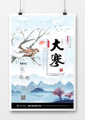 二十四节气之大寒手绘中国风海报