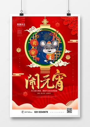 元宵佳节红色卡通手绘海报